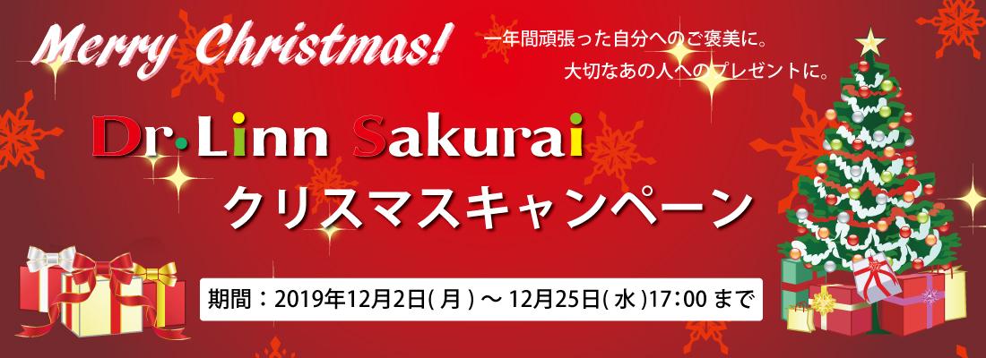 Dr.Linn Sakuraiクリスマスキャンペーン