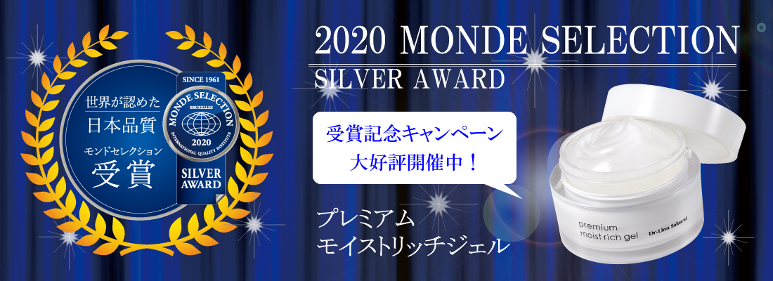 モンドセレクション受賞記念CP